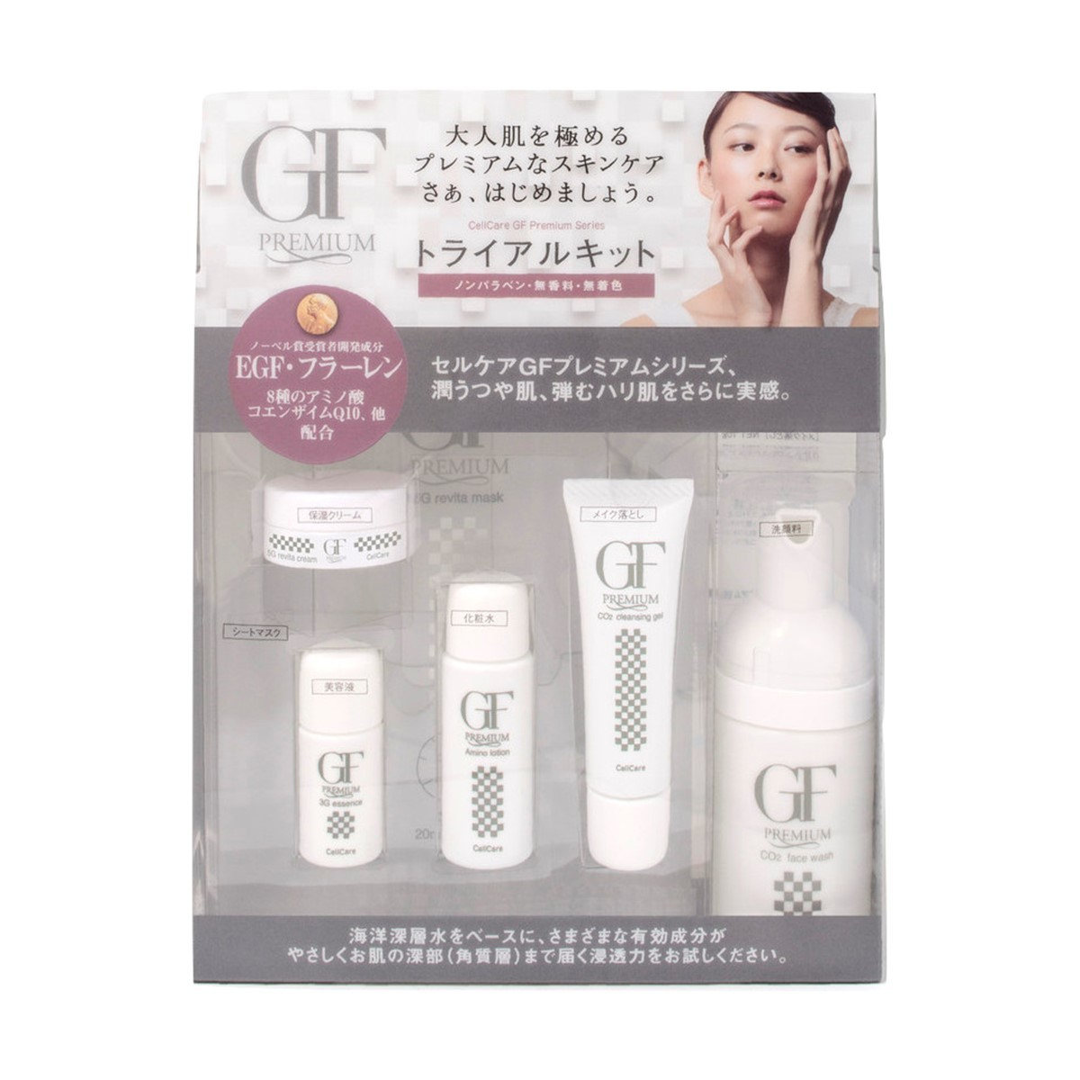 【セルケア化粧品】 GFプレミアムトライアルキット