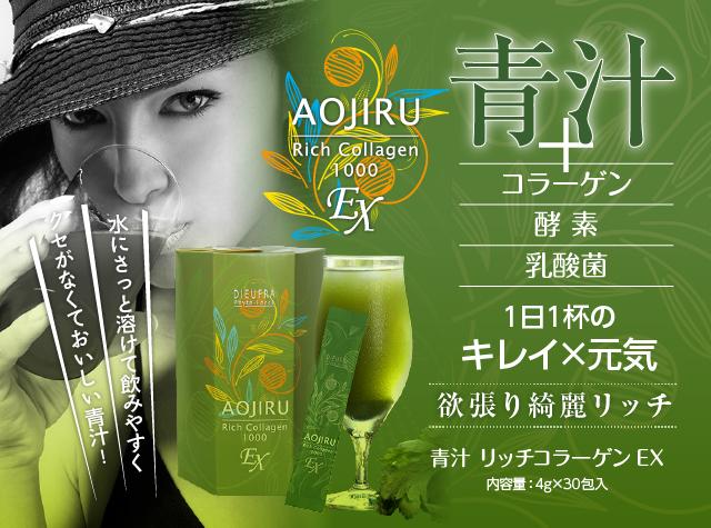 【デュフラフィトフォース】 青汁 リッチコラーゲンEX【4g×30包】
